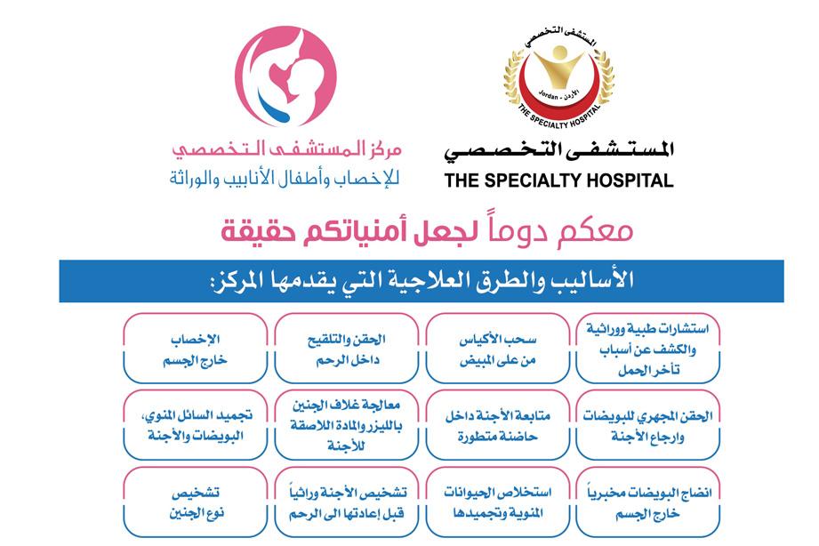 المستشفى التخصصي أطفال الأنابيب شمعة الأمل عند العقم وتأخر الإنجاب